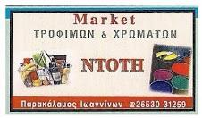 Market Τροφίμων & Ποτών